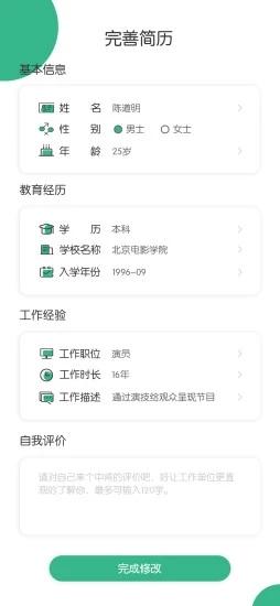 乐兼职app官方版v1.8.3安卓版截图1