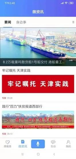 滨海掌上行appv1.4.0安卓版截图0