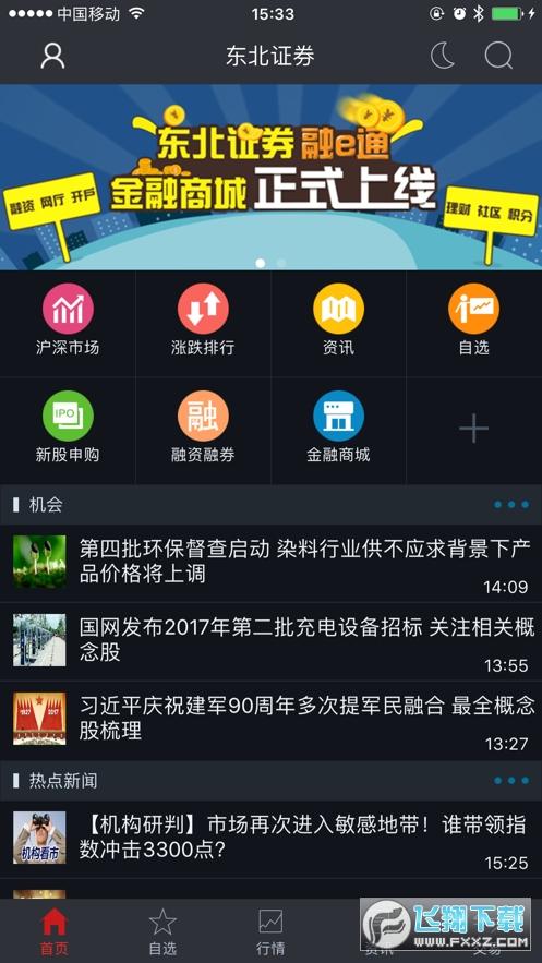 东北证券大智慧最新手机版v2.21安卓版截图0