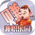 兼职乐园手机必备app1.0.0官方版