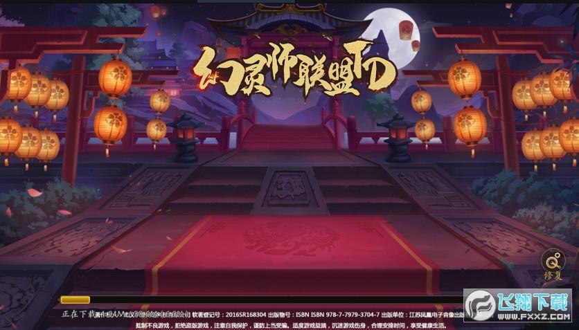 幻灵妖塔防手游安卓版1.0.2官方版截图0