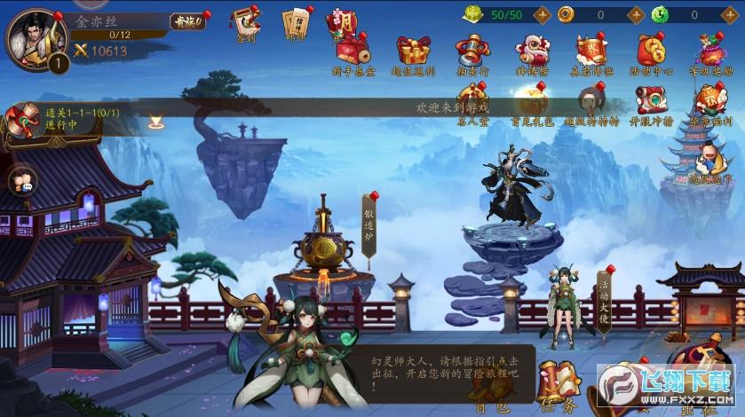 幻灵妖塔防手游安卓版1.0.2官方版截图1
