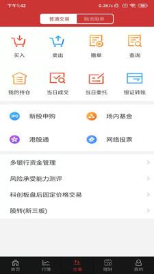 华融证券1账户appv1.6.2安卓最新版截图1