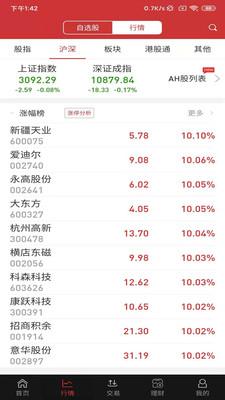 华融证券1账户app