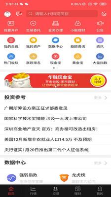 华融证券1账户appv1.6.2安卓最新版截图3