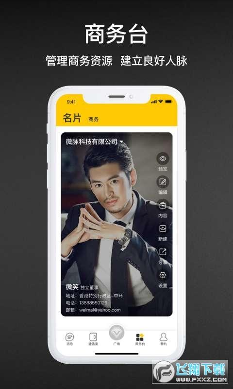 V脉app官方版