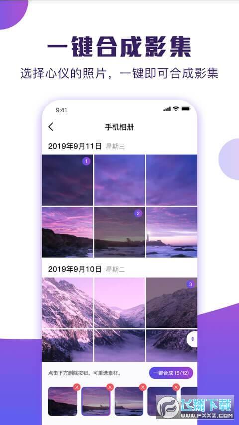 POCO卡点视频制作appv1.1.0安卓版截图0