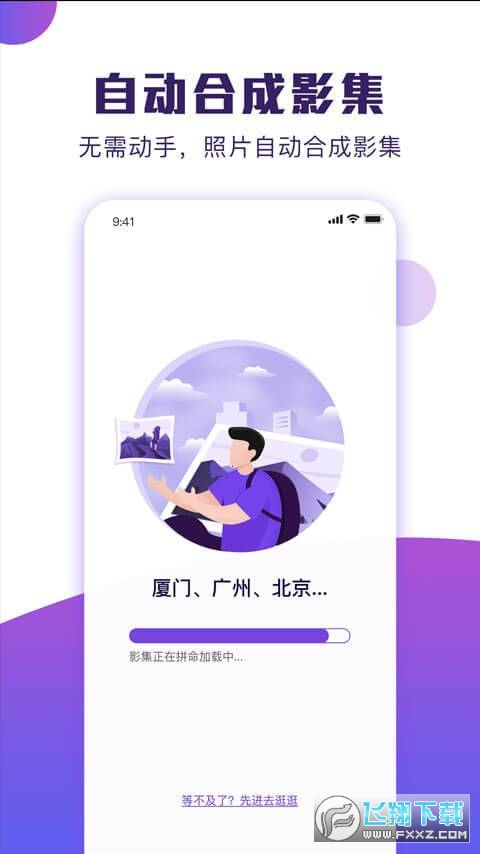 POCO卡点视频制作app