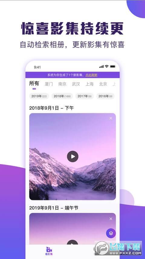 POCO卡点视频制作appv1.1.0安卓版截图3