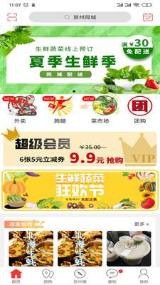 贺州同城appv7.0.0安卓版截图2