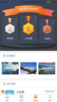 盛京好办事失业金领取安卓版v1.0官方版截图0
