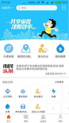 盛京好办事失业金领取安卓版v1.0官方版截图1