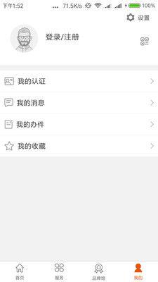 盛京好办事失业金领取安卓版v1.0官方版截图2