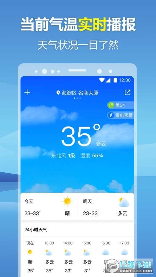暖心天气预报手机版v1.0.1安卓版截图0