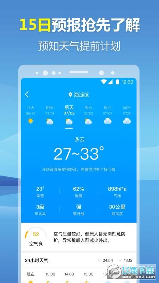 暖心天气预报手机版v1.0.1安卓版截图2
