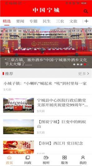 中国宁城官方版v0.0.2正式版截图0
