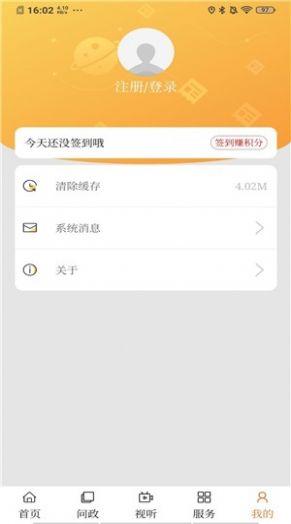 中国宁城官方版v0.0.2正式版截图1