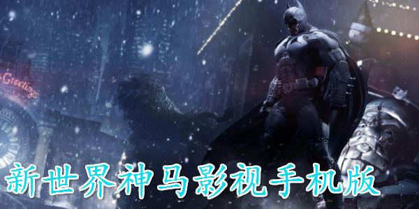 新世界神马影视手机版_将夜免费神马影院_无敌神马影院