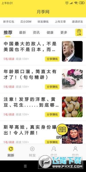 月季网零花钱app赚钱版