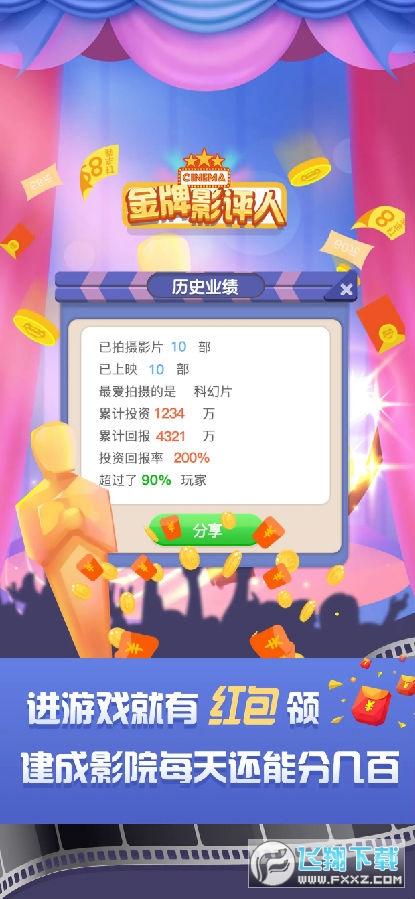 金牌影评人红包版app