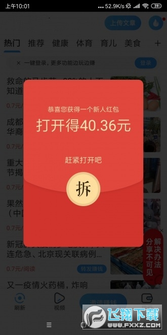 啄木鸟快讯赚钱福利app
