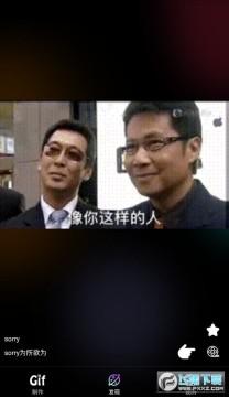 动幕GIF制作工具app