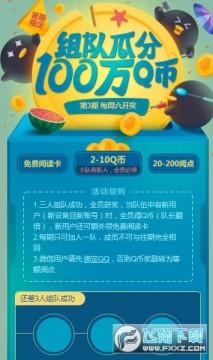 腾讯动漫瓜分Q币app