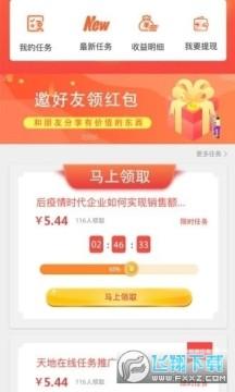 连新站朋友圈推广赚钱app