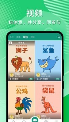 幼视通监控app手机版