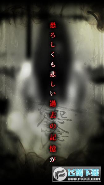 逃脱游戏咒巢中文版