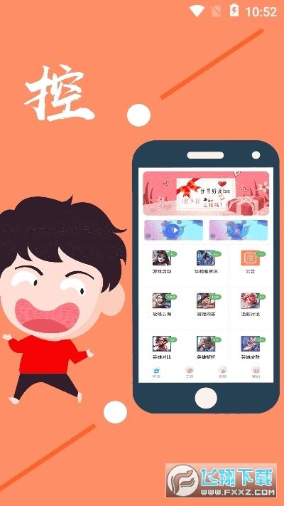 王者皮肤控免费领取皮肤app