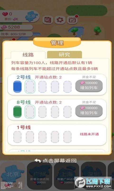 高铁大亨红包版游戏app