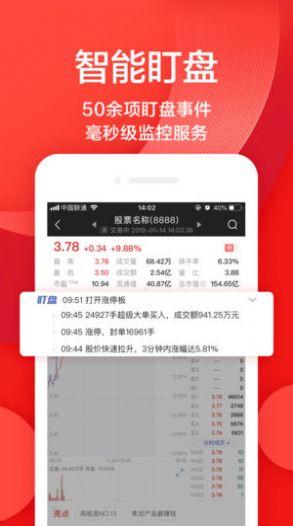 2020海豚股票app