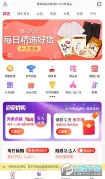 泡泡优购官方app