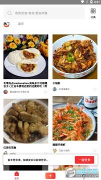 懒人菜谱助手app