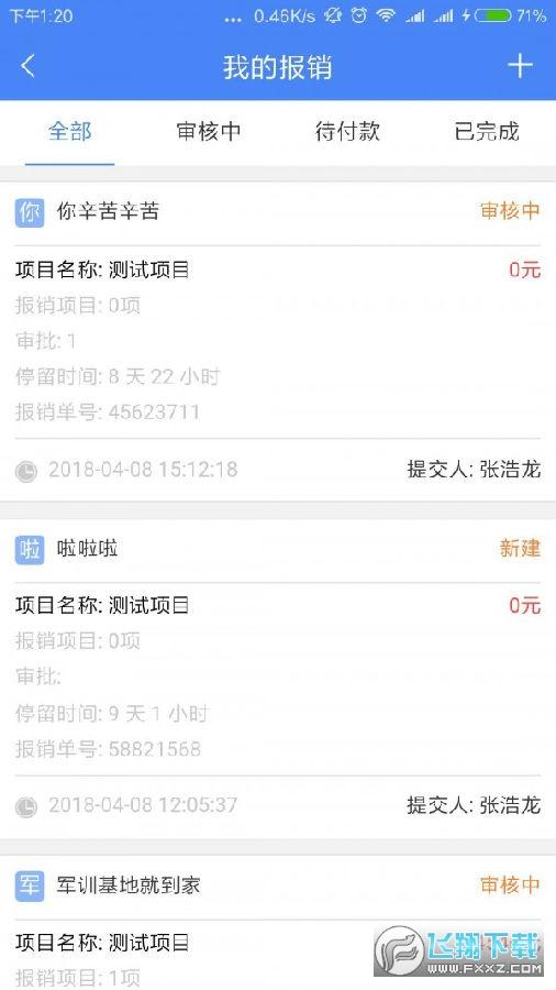 江干智慧办公app安卓版