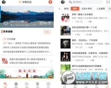吉林民政惠民通app手机版