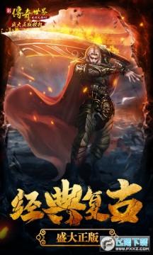 传奇世界之仗剑天涯超V版
