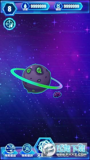 非常星域统治者安卓版