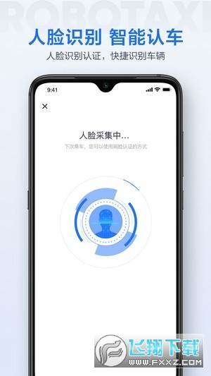dutaxi自动驾驶app