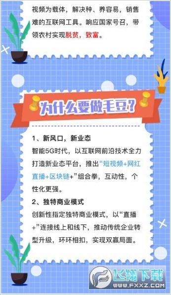 毛豆视界赚钱app