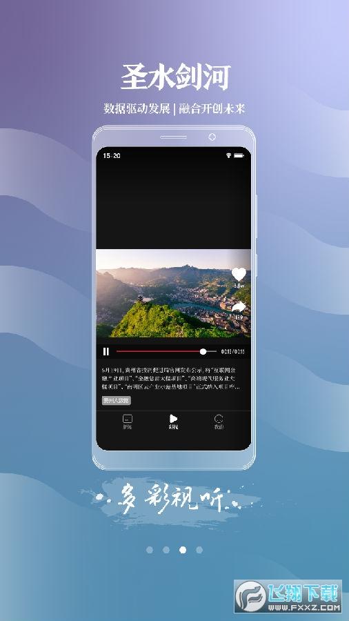圣水剑河app官方版