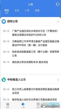 建筑云南app