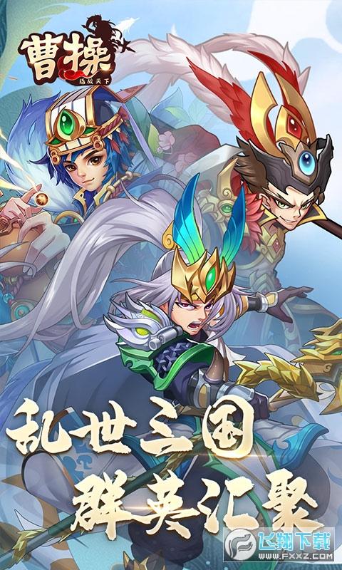 曹操游戏官方版