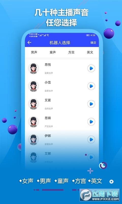 AI配音软件app安卓版
