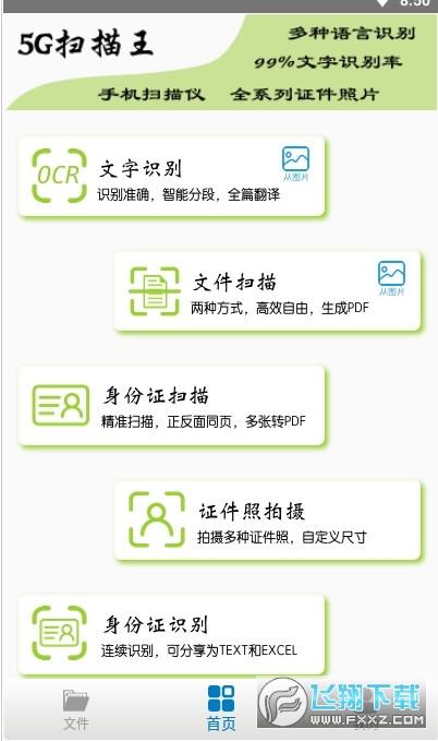 5G扫描王app