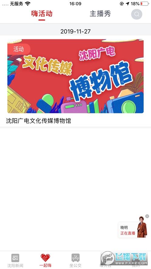 云盛京app官网版