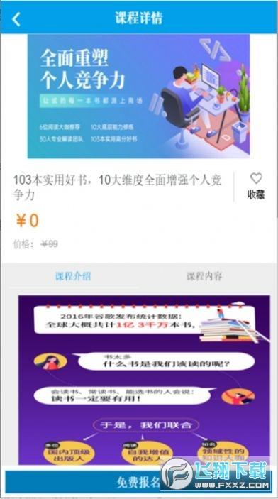 北京码头app官方版