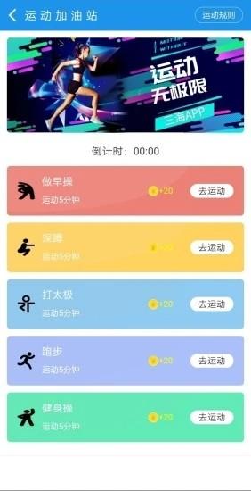 三海走路赚钱app