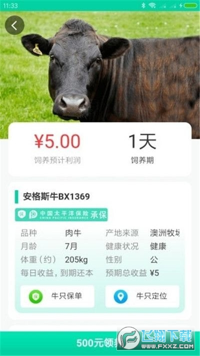 一牧云赚钱app